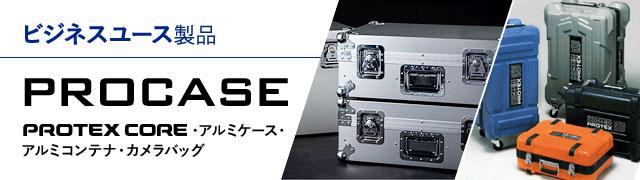 ビジネスユース製品「PROCASE.jp」