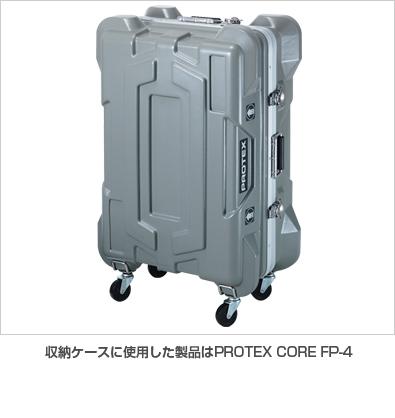 04d38cf788 収納ケースに使用した製品はPROTEX CORE FP-4。内装は発砲ポリエチレンを装置専用にルーター加工したものとなります。FP-4の強靭なボディと専用内装材が収納物を確実に  ...